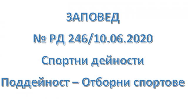 /index.php/zapoved-za-izvanklasnite-deynosti-2