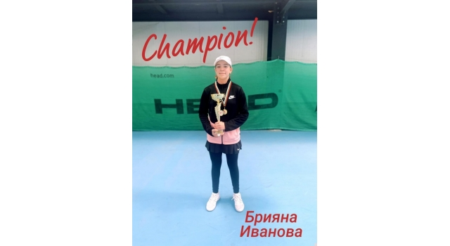 /index.php/briyana-ivanova-shampion-po-tenis